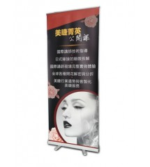 Plastic Roll Up Bunting - 80cm (W) X 200cm (H)